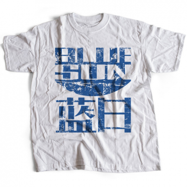 Blue Sun Corporation Mens T-shirt