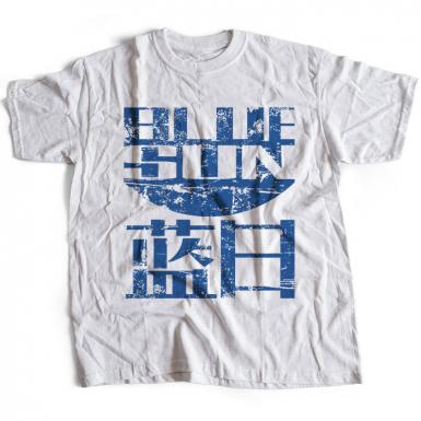 Blue Sun Corporation Mens T-shirt